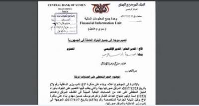 الحوثيون يقومون بتجميد حسابات واملاك 1223 شخصا من المؤيدين للشرعية