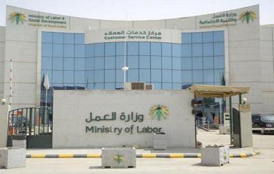 تعرف على الجنسيات المعفاة من الإبعاد والحالات المعفاة من رسوم العمالة في السعودية