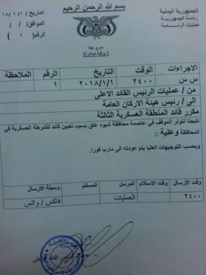 بعد توتر شهدته المحافظة ورفض قرار تعيينه .. قائد الشرطة العسكرية يغادر شبوه إلى مأرب ( تفاصيل)