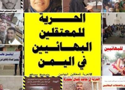 البهائيون في اليمن... طائفة لم تسلم من اضطهاد الحوثيين وإعداماتهم
