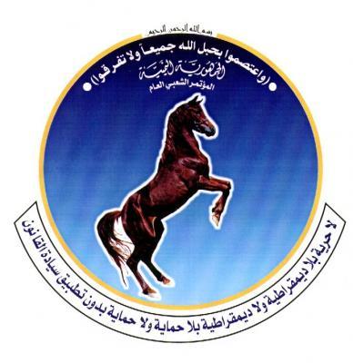 أول تصريح رسمي لقيادات المؤتمر الموالية للشرعية على إنتخاب رئيساً للحزب بدلاً عن علي عبدالله صالح