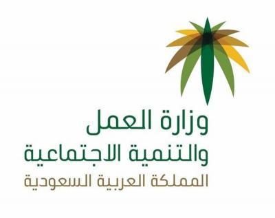 """إعلان من وزارة العمل السعودية للمقيمين اليمنيين بشأن الخطوات المتبعة لخدمة """" أجير """""""