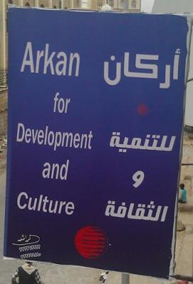 منظمة أركان للتنمية الثقافية تنتهي من إستكمال إجراءاتها القانونية وتسجيلها رسمياً