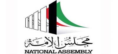 البرلمان الكويتي يناقش تجنيس أبناء المواطنات وهذه هي الشروط