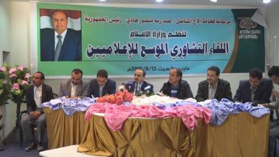 """وزير الاعلام """" الإرياني """" يعقد لقاء تشاوري موسع للاعلاميين في محافظة مأرب"""