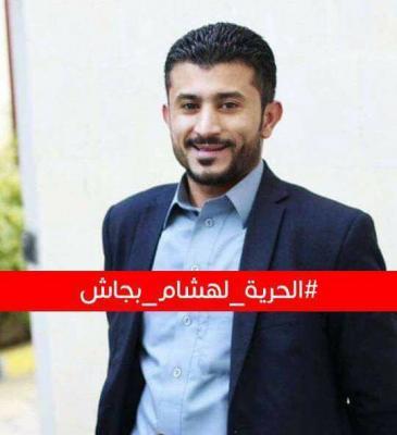 إختطاف موظف يتبع الأمم المتحدة ونجل الكاتب اليمني المعروف عبد الرحمن بجاش من العاصمة صنعاء ( صوره)