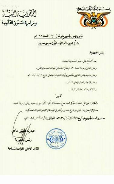 صدور قرار جمهوري بتعيين قائداً للواء الأول حرس حدود