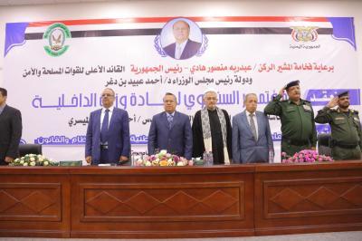وزارة الداخلية تعقد مؤتمرها الأول على مستوى القيادات بعدن ( صور)