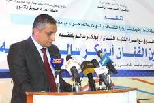 وزير الثقافة يشهد فعالية تأبين الفنان الكبير أبوبكر سالم بلفقيه بمدينة تريم حضرموت