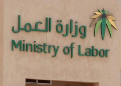 العمل السعودية تصدر قرار جديد وتمنع الوافدين من العمل في 12 مهنه .. تعرّف عليها
