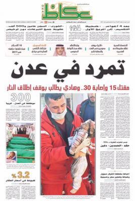 """صحيفة سعودية مقربة من دوائر صنع القرار في السعودية تصف ما يحدث في عدن بـ """" التمرد """" ( صوره)"""