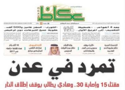 بالصور .. هكذا تناولت وسائل إعلام السعودية والإمارات ما حدث في عدن بطريقة متناقضة