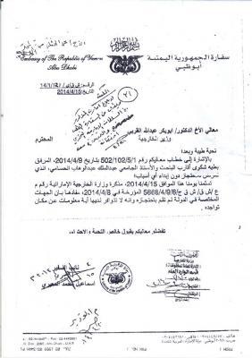 الإمارات تعتقل أكاديمي يمني منذ أكثر من شهرين.. وسلطاتها الأمنية تنكر احتجازه.. وأسرة المعتقل تناشد هادي بالتدخل( وثيقة)