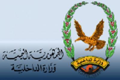 إعلان من وزارة الداخلية بشأن موعد صرف مرتبات منتسبي الوزارة