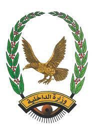 الداخلية توجه بإعفاء القضاة من إجراءات التفتيش عن الإسلحه في الحواجز والنقاط الأمنية ( تفاصيل)