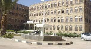 تعيينات جديدة للحوثيين في مصلحة الضرائب ( الأسماء)