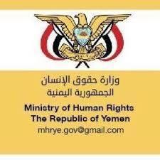 وزارة حقوق الانسان تدين حكم الإعدام بحق البهائي حامد بن حيدرة