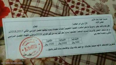 الحوثيون يجبرون الطلاب على دفع مقابل مالي ( صوره)
