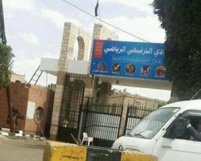 """الحوثيون يحولون أحد مرافق وزارة الداخلية إلى """" مقهى """" ( صوره)"""