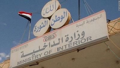 الداخلية تعلن مصرع 3 إرهابيين وإصابة رابع بصنعاء