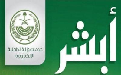 """الجوازات السعودية تكشف عن خدماتها الجديدة للمقيمين عبر خدمة """" أبشر """""""