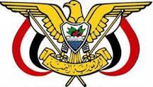 صدور قرار جمهوري بتعيين في وزارة الداخلية - وقانون ( نصهما)