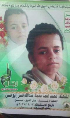 مأساة أصغر طفل جنده الحوثيون دون علم والده وعاد إليه قتيلاً