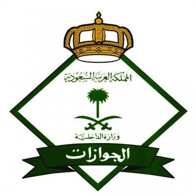 الجوازات السعودية تكشف عن عقوبة من يتأخر عن المغادرة في تأشيرة العمرة