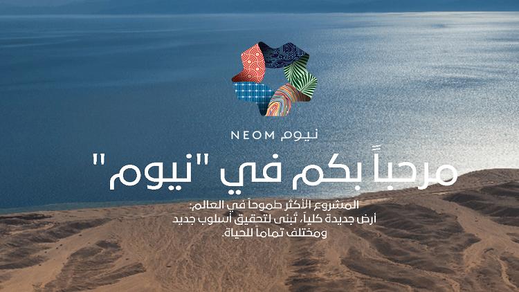 """الأردن : العقبة ستكون جزءا من مشروع """"نيوم"""" السعودي"""