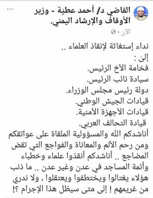 وزير الأوقاف يوجه مناشده لإنقاذ علماء وخطباء عدن