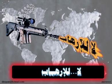 الإرهاب والفساد يحرمان اليمن تريليوني ريال