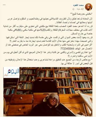 رئيس إتحاد الأدباء والكتاب بصنعاء يعرض مكتبته الثمينة للبيع من أجل سداد إيجار شقته ويختم ذلك العرض بالإعتذار