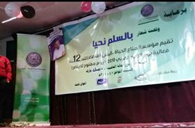 مؤسسة صناع الحياة- اليمن تقيم فعالية يوم اليتيم العربي للسنة الـ12 على التوالي