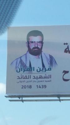 """بالصور .. الحوثيون يبالغون في وصف """" حسين الحوثي """" ويصفونه بـ """" قرين القرآن """" وأوضاف أخرى"""