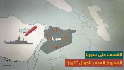 """بالصور .. ميزات الصواريخ الأمريكية """"القادمة"""" التي قد تضرب سوريا  وطبيعة الدفاع الروسي"""