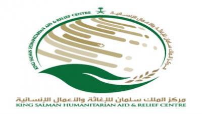 مركز الملك سلمان للاغاثة يدشن توزيع مساعدات اغاثية في محافظتي الجوف والحديدة
