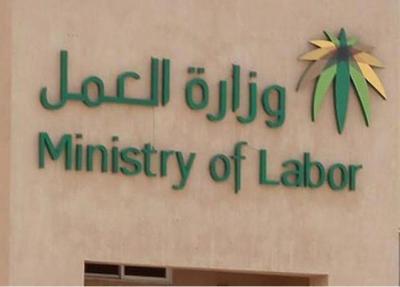 السعودية تتجه لتوطين مهنة جديدة