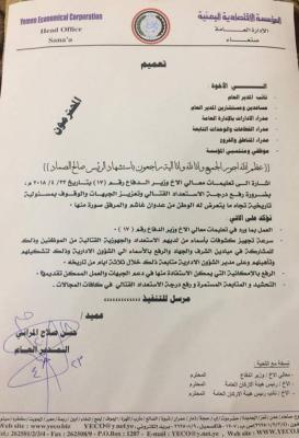بعد تجنيد الأطفال.. الحوثيون يستنجدون بموظفي الدولة