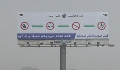أول لوحات مرورية إرشادية لكلا الجنسين في السعودية ( صور)