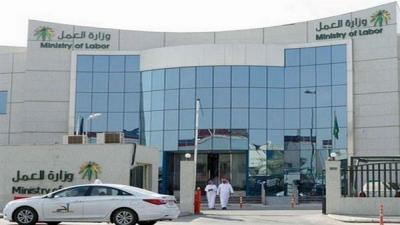 وزارة العمل السعودية تكشف عن الحالات التي يمكن فيها نقل العامل من منشأة دون موافقة صاحب العمل الحالي