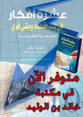 عشرة أفكار لبناء اقتصاد وطني قوي للشعب والحكومة .. كتاب لباحثة يمنية