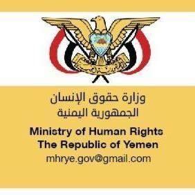 وزارة حقوق الانسان تدين جريمة استهداف المدنيين في مأرب من قبل الحوثيين