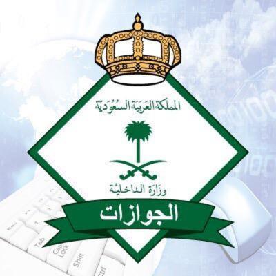 الجوازات السعودية تكشف متى يتم إسقاط إقامة العامل المغادر آلياً