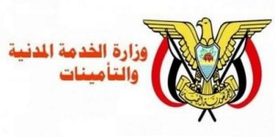 الخدمة المدنية في الحكومة الشرعية تعلن موعد بدء وإنتهاء إجازة عيد الفطر
