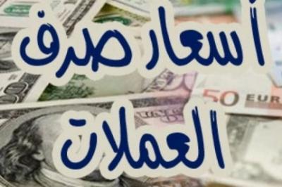أسعار العملات مقابل الريال اليمني ليومنا هذا الثلاثاء 3 يوليو 2018م