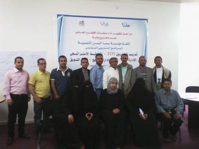"""مؤسسة سما اليمن التنموية تختتم برنامجها التدريبي الأول بدورة """"التخطيط الاستراتيجي"""" بصنعاء"""
