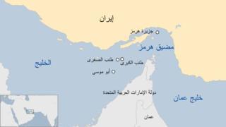 9 معلومات مهمة عن مضيق هرمز الذي هددت إيران بإغلاقه