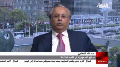 سفير السعودية لدى الأمم المتحدة يكشف سبب توقف العمليات العسكرية على مدينة الحديدة