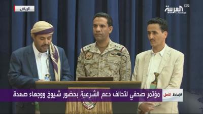مشائخ صعدة : نأمل إزاحة كابوس الحوثي من على صدور أبنائنا