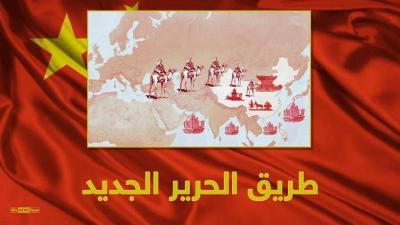 بالصور .. معلومات عن طريق الحرير الجديد بشقيه البري والبحري